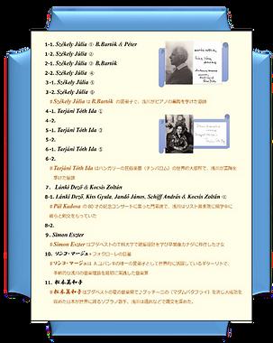 ♪宝物殿*目録  (黄色)-3.png