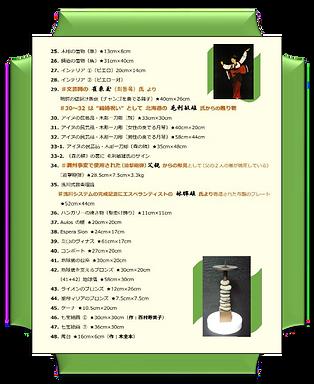 ♪宝物殿*目録  (黄色)-1-2.png