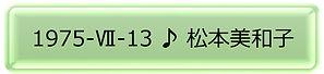 松本美和子 ②.jpg