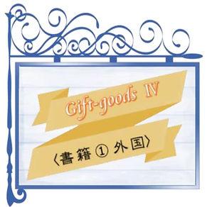 ★ 宝物殿-4-4.jpg