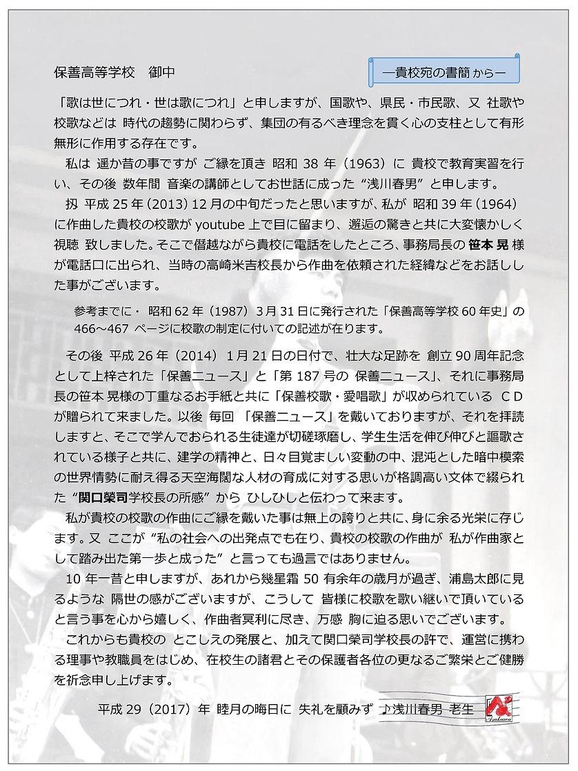 保善への書簡&スナップ写真-1.jpg