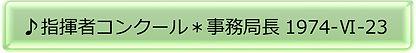 指揮者コンクール*事務局長 ②.jpg