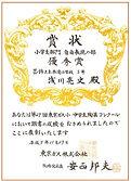 68-2 賞状.jpg