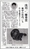 68-3.新聞記事.jpg