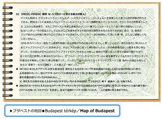 2ハンガリー-2.jpg