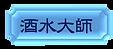 #酒水大師.png