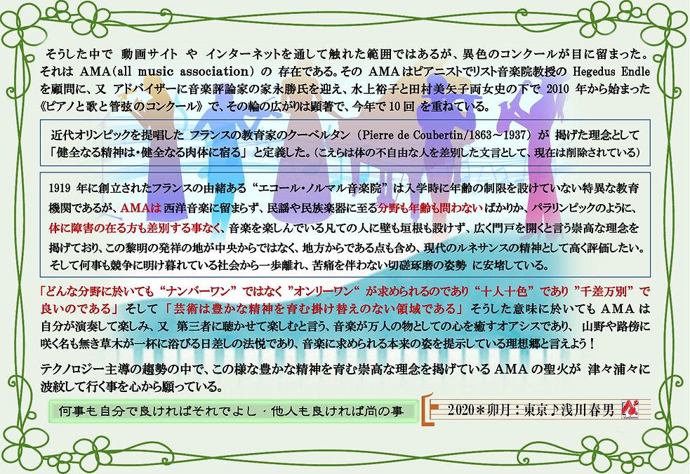 田村美矢子AMA-2.jpg