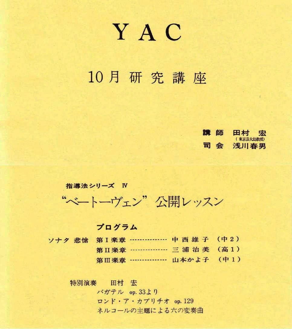 5-1. 田村 宏