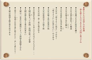 #虚空の諷刺花伝 (人生*原本)75-1.jpg