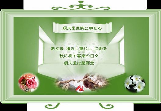 1-2 順天堂は薬師堂.png