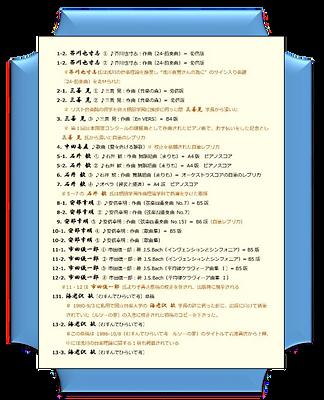 ♪宝物殿*目録  (黄色)-5-1.png