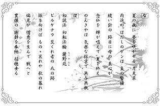 宇光の五十音句 ➄-4.jpg