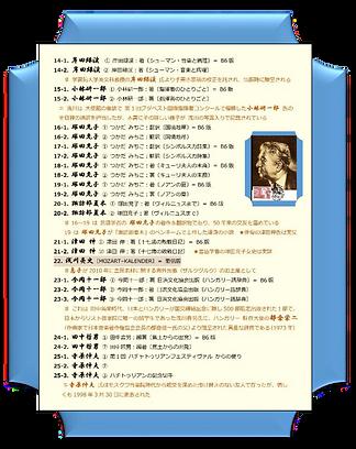 ♪宝物殿*目録  (黄色)-5-2.png