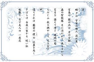 宇光の五十音句 ②-5.jpg