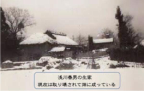 浅川春男の生家.jpg