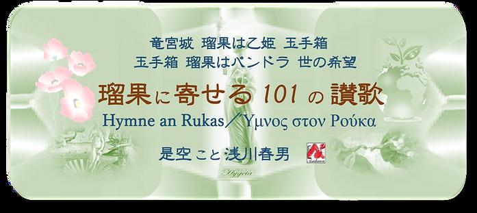 #瑠果に寄せる101の讃謌:表題-2-1.png