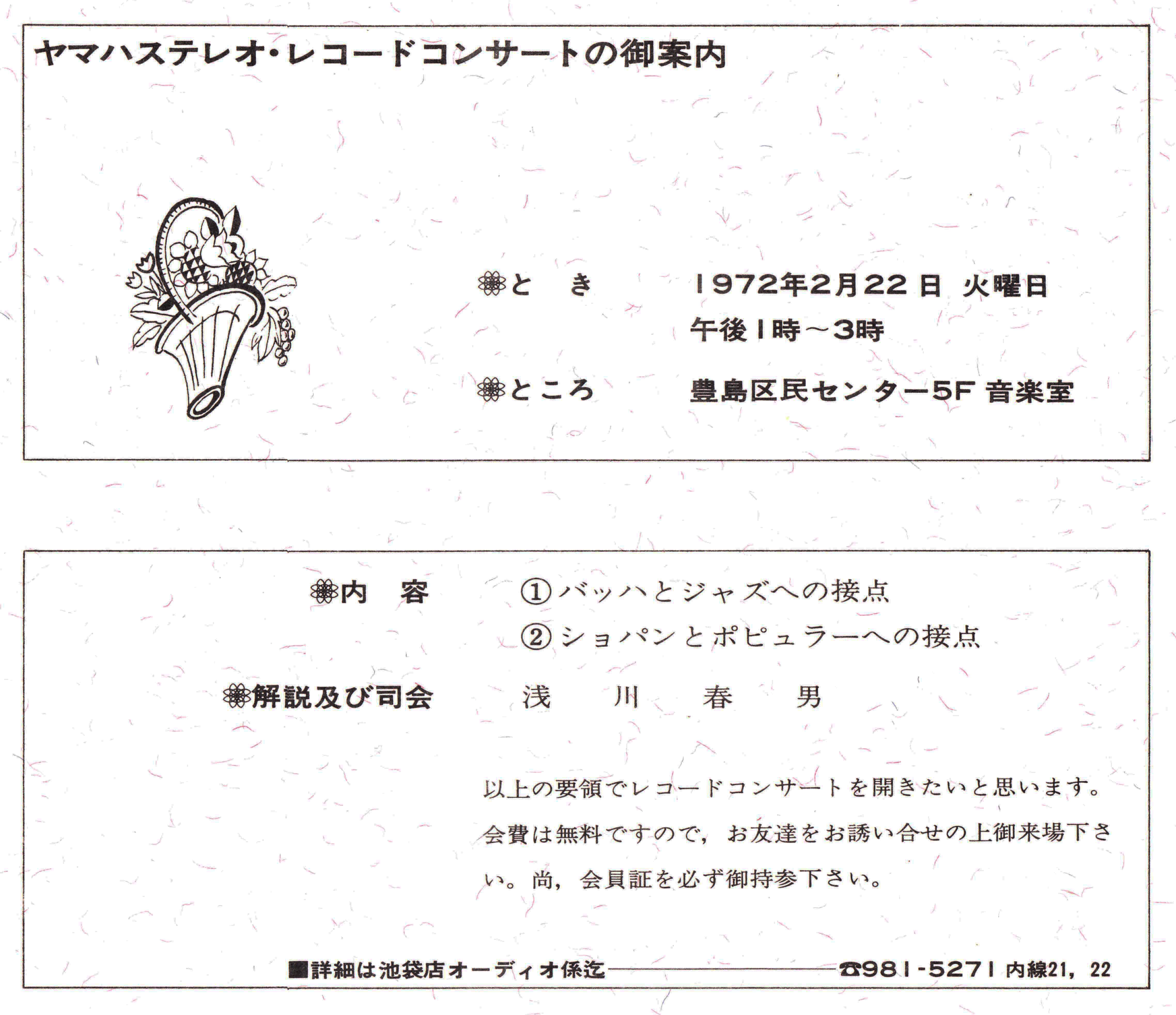 10. 浅川 ④