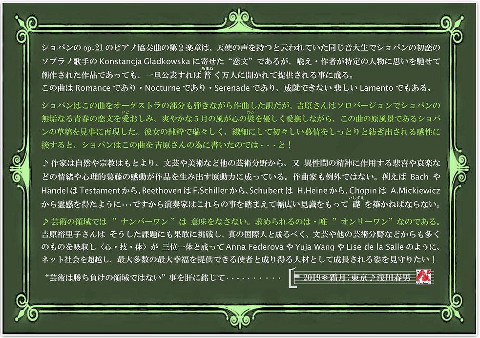 ★吉原裕里子*随想♪本文-2.jpg