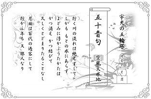 宇光の五十音句 ➄-1.jpg