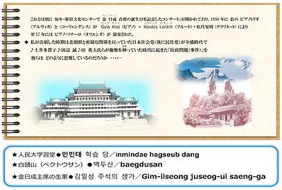 7中国*北朝鮮-6.jpg