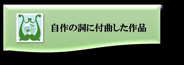 声楽曲の目録(自作の詞).png
