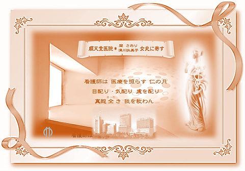 ⑦ 関&滑川.jpg