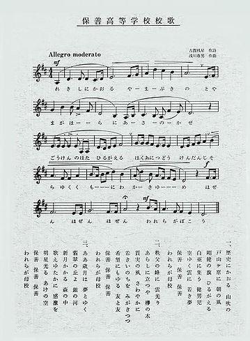 校歌の楽譜-B.jpg
