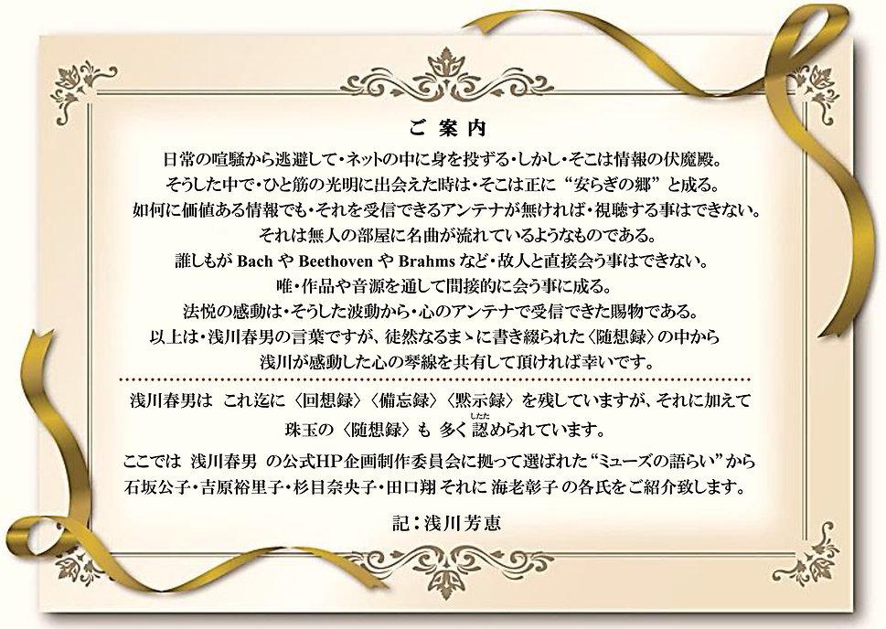 ご案内*ミューズの語らい❹石坂・吉原・杉目・田口・海老-1.jpg