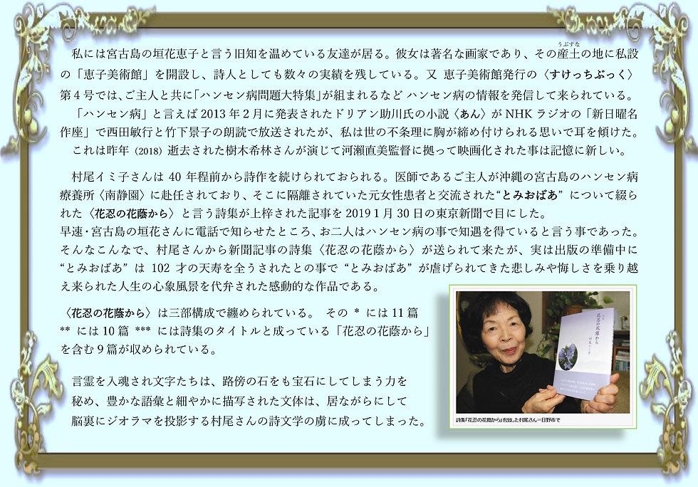 村尾イミ子UP用 原本-1.jpgの複製