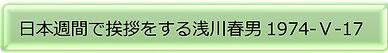 日本週間の挨拶 ②.jpg