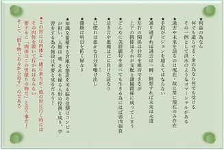 #虚空の諷刺花伝 (雑事*原本)180-14.jpg