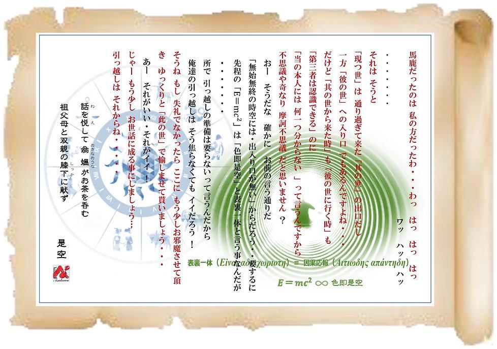 鴛鴦の小噺(台紙付き原本)-7.jpg