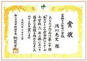 67-2 賞状.jpg