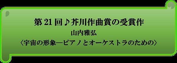 第21回芥川作曲賞.png