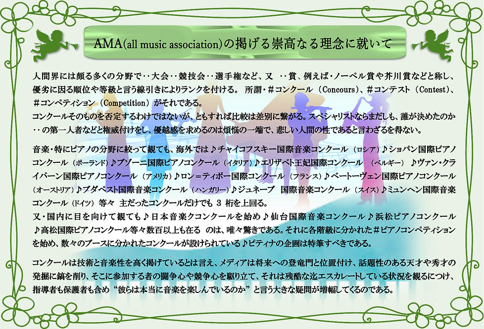 田村美矢子AMA-1.jpg