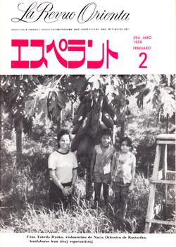 10-② エスペラント・日本.jpg