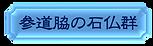 #参道脇の石仏群.png