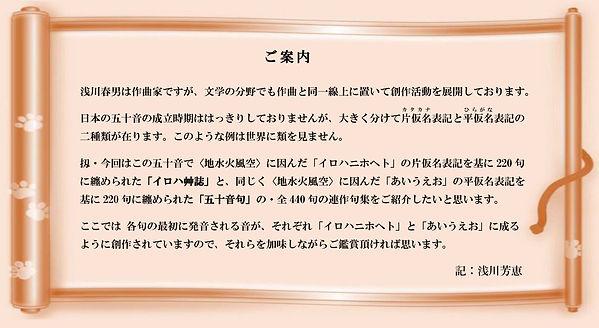 五十音(ご案内).jpg