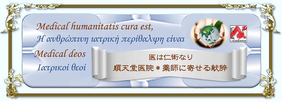 薬師讃頌-1.jpg