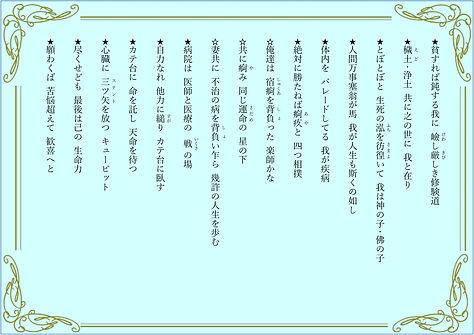 闘病記*本文6.jpg