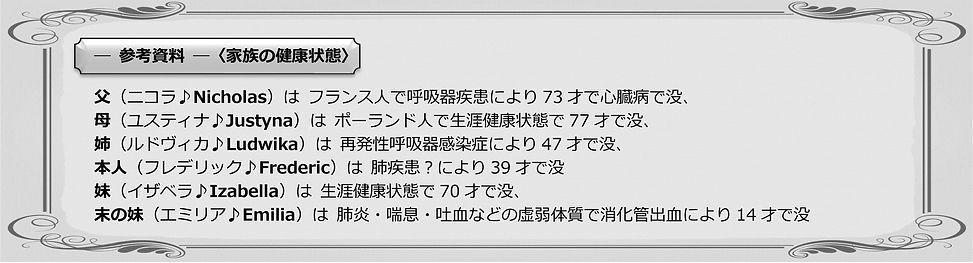 ショパンのミステリー-4.jpg