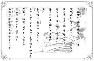 宇光の五十音句 ➄-3.jpg