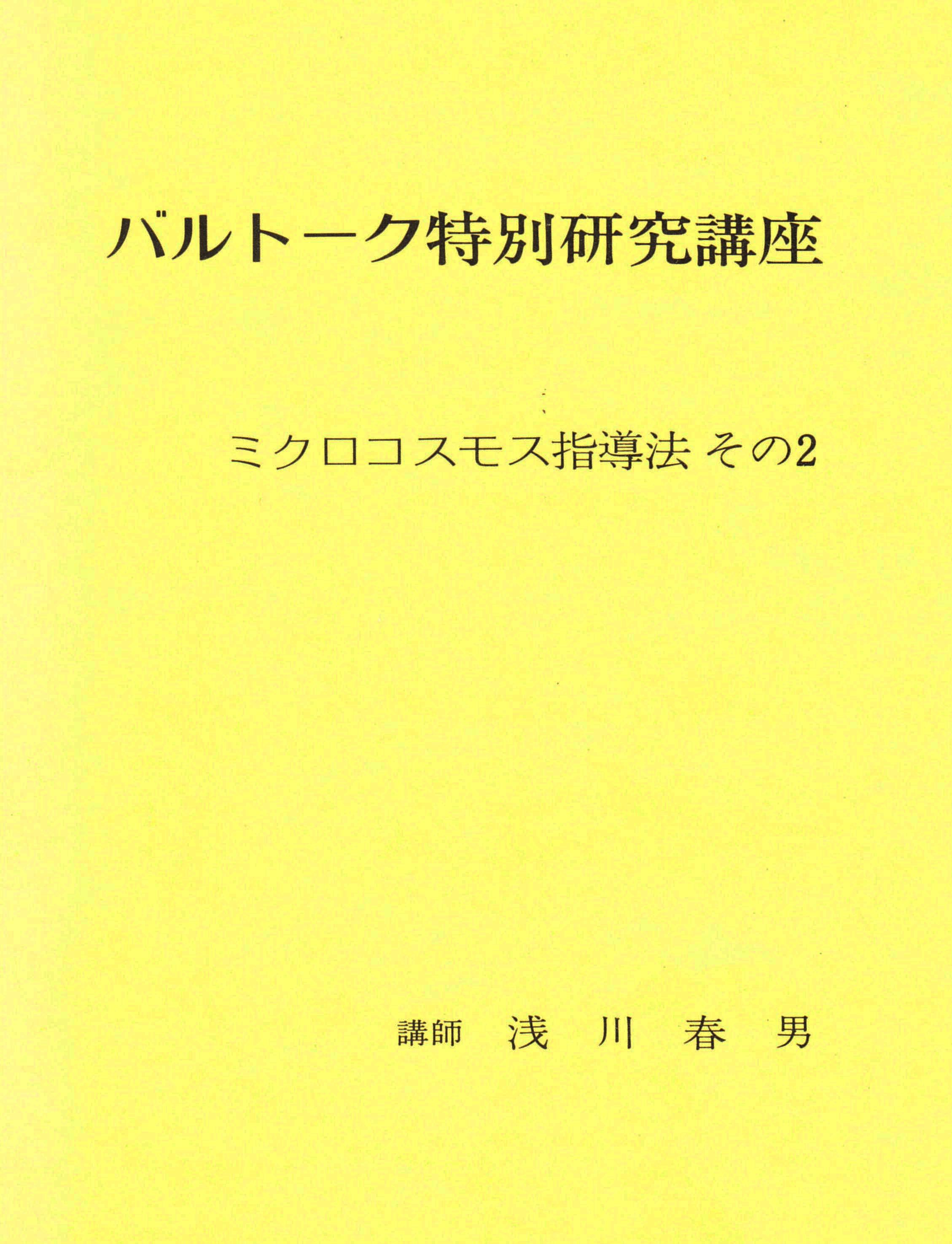 9-1. 浅川 ①