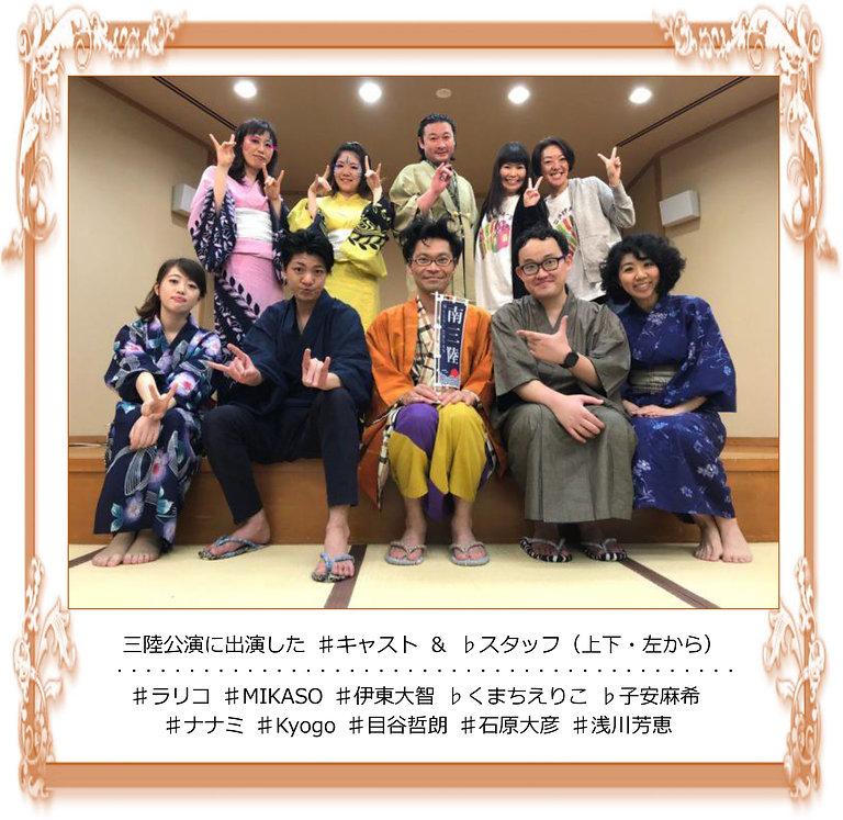 三陸のチラシ&出演者-2.jpg