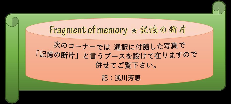 記憶の断片-1.png