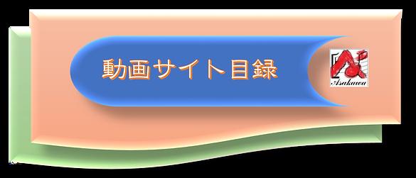 動画サイト目録.png
