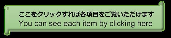 ♪宝物殿*目録検索 .png