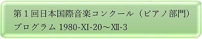 日本国際音楽コンクール *プログラム②.jpg