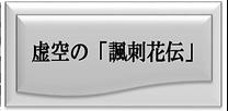 虚空の諷刺花伝.png