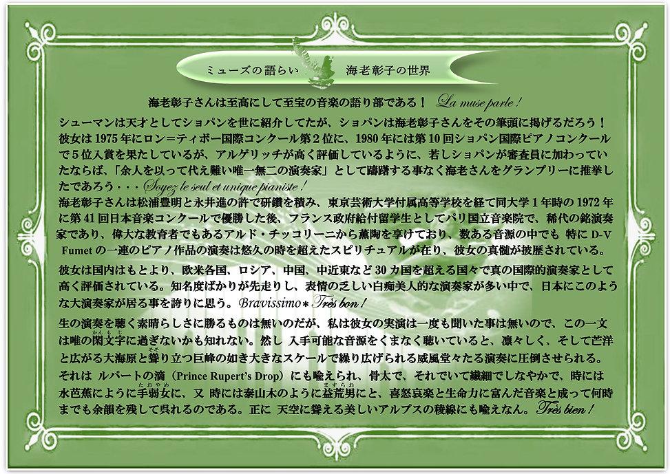 海老彰子*本文-1.jpg